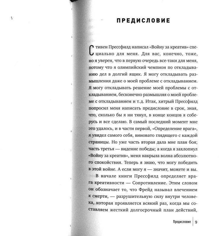 Иллюстрация 3 из 5 для Война за креатив. Как преодолеть внутренние барьеры и начать творить - Стивен Прессфилд | Лабиринт - книги. Источник: One