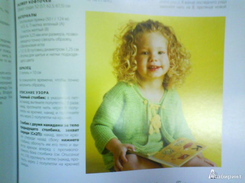 Иллюстрация 14 из 32 для Очаровательные модели, связанные крючком, для малышей от 0 до 5 лет - Бобби Матела | Лабиринт - книги. Источник: Мила