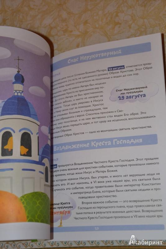 Иллюстрация 7 из 20 для Православные праздники для детей в картинках - Елена Елецкая   Лабиринт - книги. Источник: annk79
