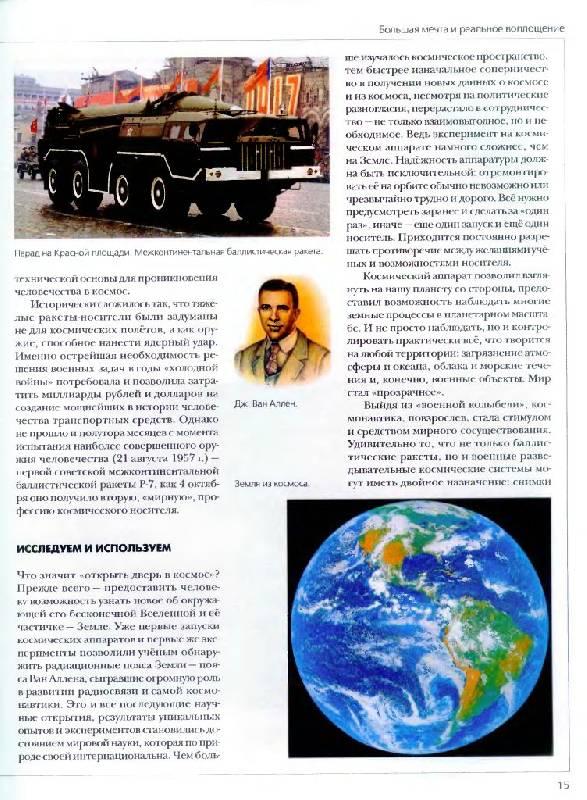 Иллюстрация 3 из 15 для Космонавтика. Большая детская энциклопедия (+CD) | Лабиринт - книги. Источник: Юта
