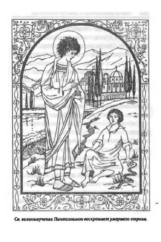 Иллюстрация 16 из 17 для Жития святых для детей - Виктор Протоиерей | Лабиринт - книги. Источник: Danon
