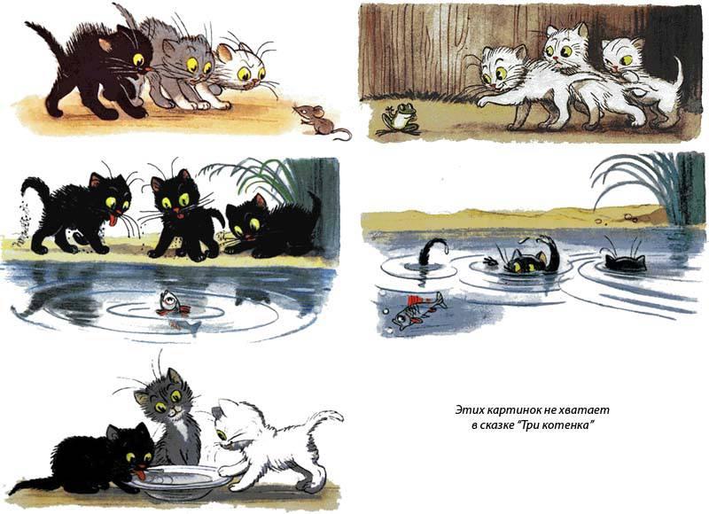 картинки к сказке три котенка сутеев распечатать они