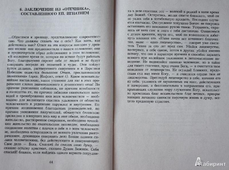 Иллюстрация 8 из 8 для О кончине мира - Игнатий Брянчанинов | Лабиринт - книги. Источник: ata