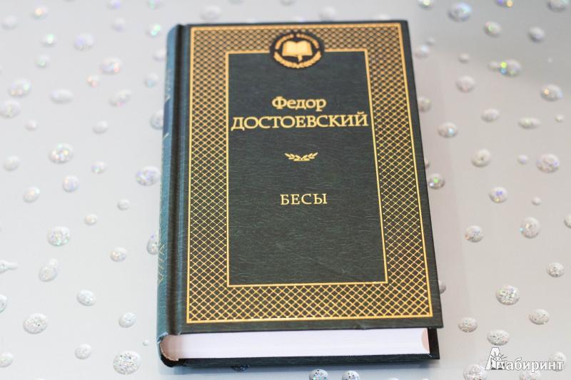 Иллюстрация 8 из 17 для Бесы - Федор Достоевский | Лабиринт - книги. Источник: Котлов