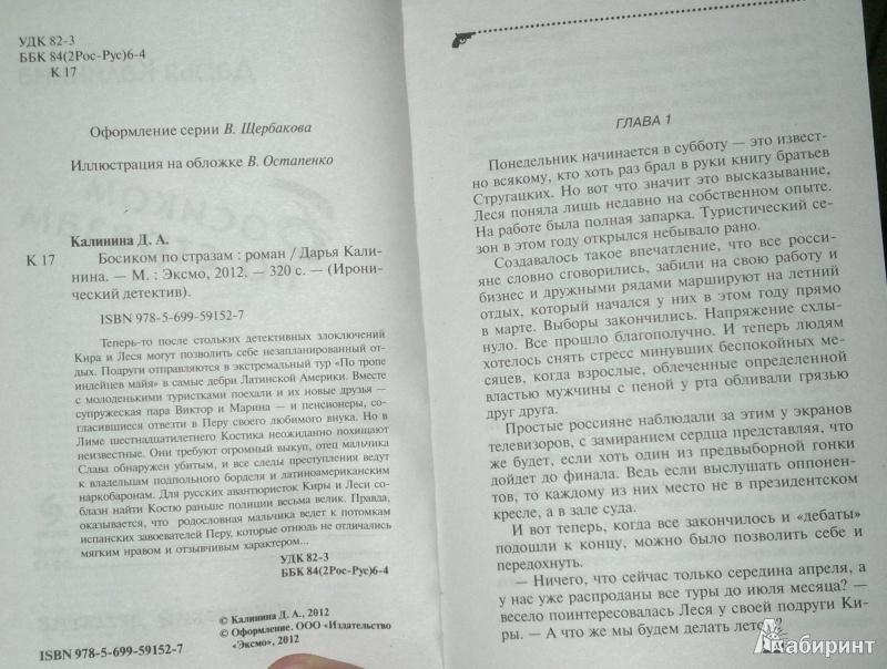 Иллюстрация 4 из 6 для Босиком по стразам - Дарья Калинина | Лабиринт - книги. Источник: Леонид Сергеев