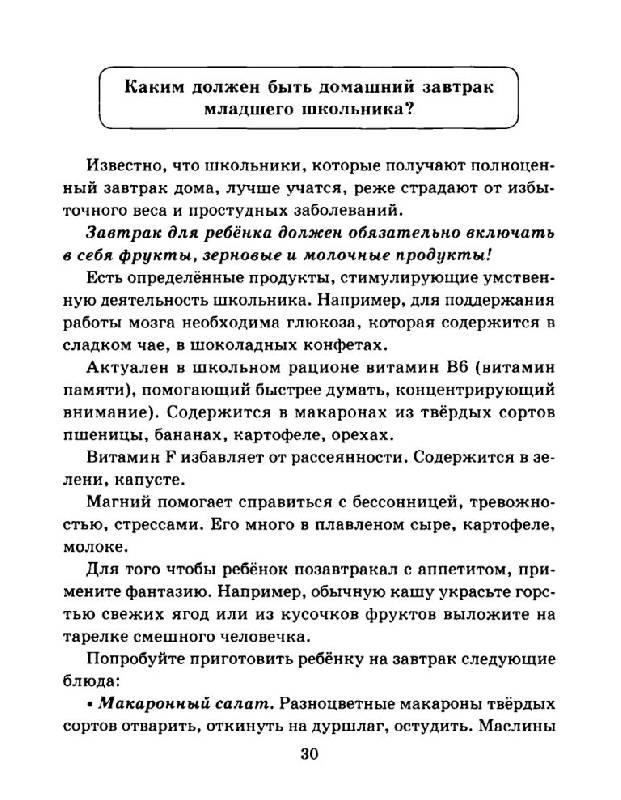 Иллюстрация 24 из 34 для Памятки для родителей младших школьников - Ольга Чистякова | Лабиринт - книги. Источник: Юта
