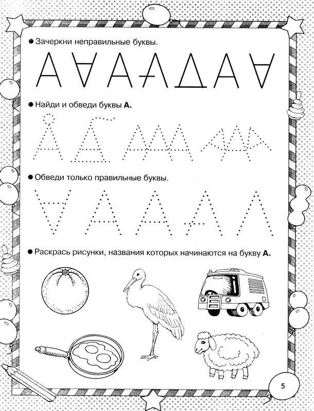 Иллюстрация 9 из 21 для Учусь читать и писать. 5 + - Анна Герасимова | Лабиринт - книги. Источник: Ялина