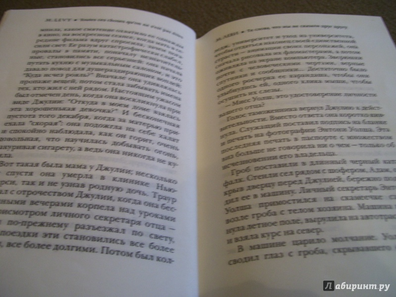 Иллюстрация 8 из 12 для Те слова, что мы не сказали друг другу - Марк Леви | Лабиринт - книги. Источник: КошкаПолосатая