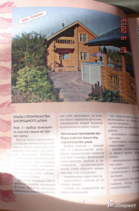 Иллюстрация 3 из 10 для 100 проектов современных деревянных домов. Справочник | Лабиринт - книги. Источник: Светлица