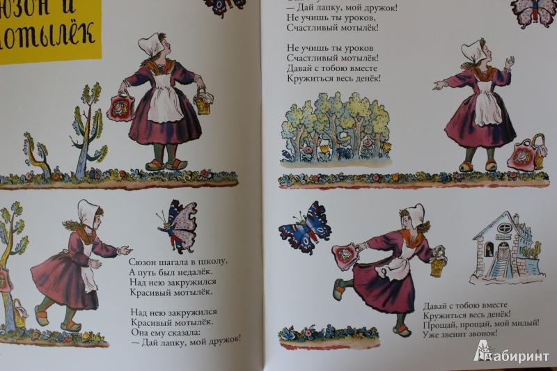 Иллюстрация 3 из 44 для Сюзон и мотылек. Французские народные песенки   Лабиринт - книги. Источник: so-vanille