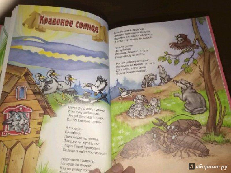 Иллюстрация 26 из 32 для Сказки - Корней Чуковский | Лабиринт - книги. Источник: Svetik