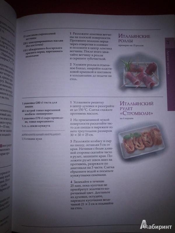Иллюстрация 6 из 9 для 1001 рецепт из четырех ингредиентов - Грег Гилспи | Лабиринт - книги. Источник: Holodec25