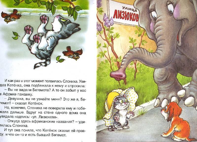 Иллюстрация 29 из 36 для Котенок с улицы Лизюкова ...