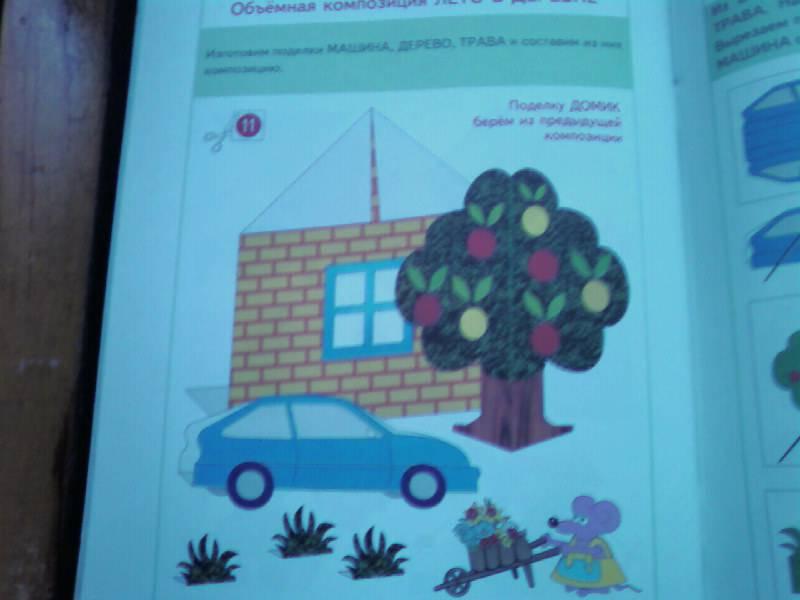 Иллюстрация 20 из 21 для Поделки из бумаги - Анистратова, Гришина | Лабиринт - книги. Источник: Розанова  Елена