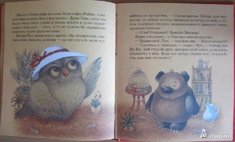 Иллюстрация 9 из 16 для Винни-Пух и пчелы - Милн, Заходер   Лабиринт - книги. Источник: ver-ira