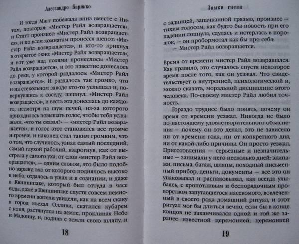 Иллюстрация 6 из 6 для Замки гнева - Алессандро Барикко   Лабиринт - книги. Источник: К Е А