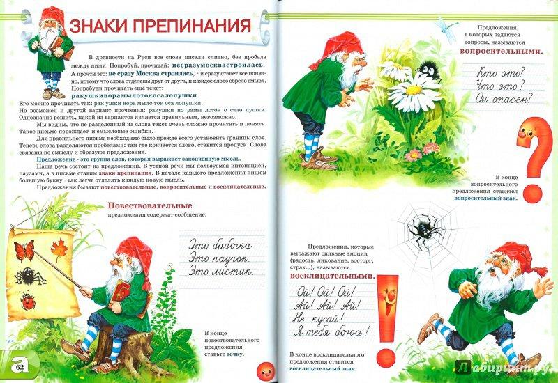 Иллюстрация 5 из 30 для Пиши красиво - Елена Бахтина   Лабиринт - книги. Источник: Лабиринт