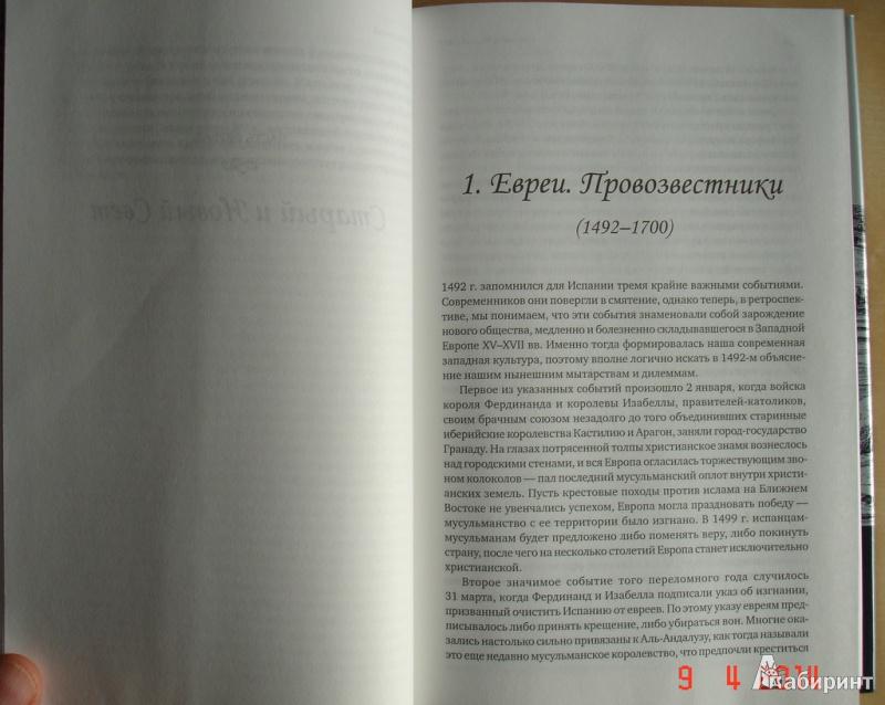 Иллюстрация 10 из 11 для Битва за Бога: история фундаментализма - Карен Армстронг | Лабиринт - книги. Источник: Kassavetes