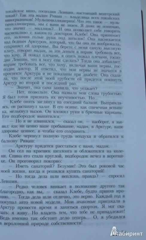 Иллюстрация 13 из 13 для Избранные сочинения в 3-х томах - Константин Федин   Лабиринт - книги. Источник: Большой любитель книг