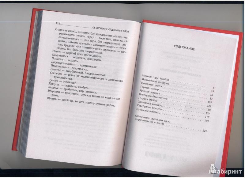 Иллюстрация 4 из 6 для Малахитовая шкатулка. Сказы - Павел Бажов | Лабиринт - книги. Источник: Evgeniya