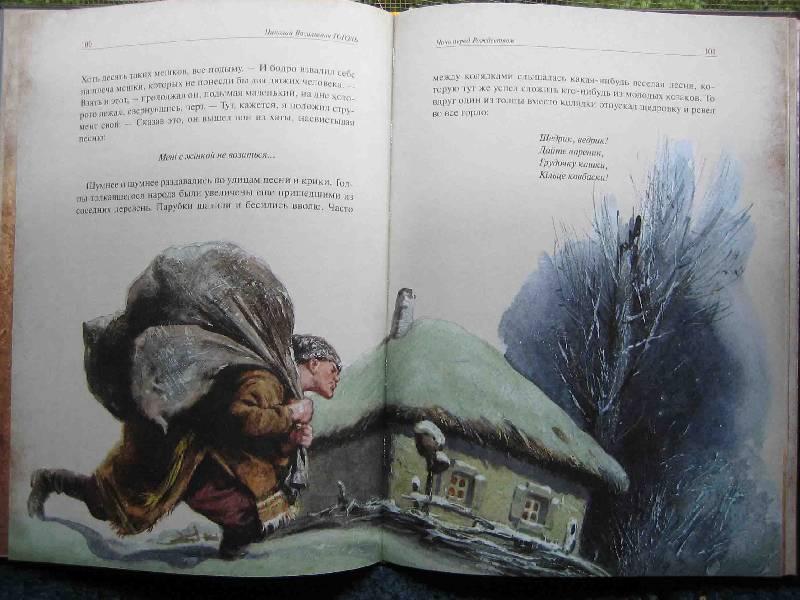 Иллюстрация 58 из 94 для Вечера на хуторе близ Диканьки - Николай Гоголь | Лабиринт - книги. Источник: Трухина Ирина