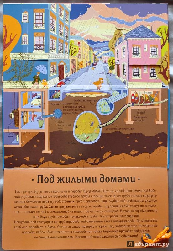 Иллюстрация 61 из 92 для Город над землей и под землей - Боманн, Уар | Лабиринт - книги. Источник: Раскова  Юлия