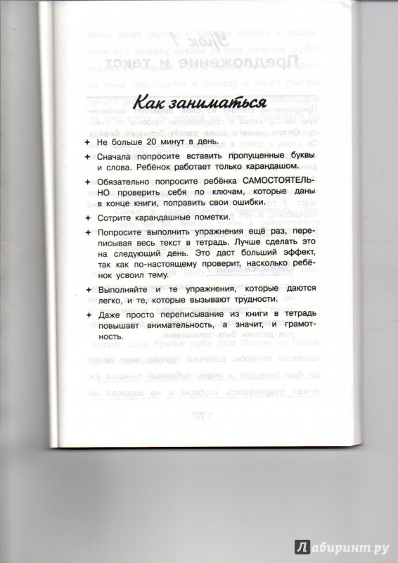 Иллюстрация 1 из 4 для Рабочая тетрадь для тренировки грамотности. 3 класс - Наталия Сычева   Лабиринт - книги. Источник: Ник2015