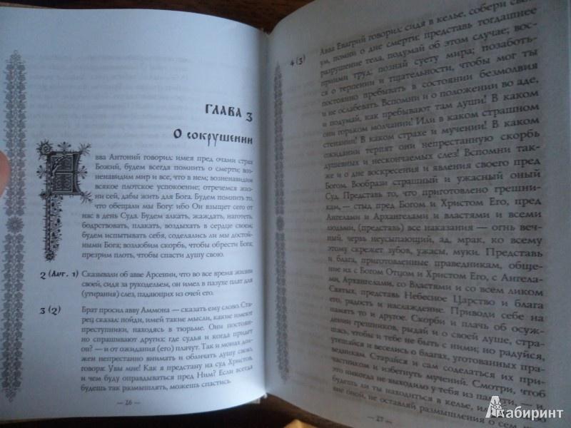 Иллюстрация 9 из 20 для Древний Патерик | Лабиринт - книги. Источник: Karfagen