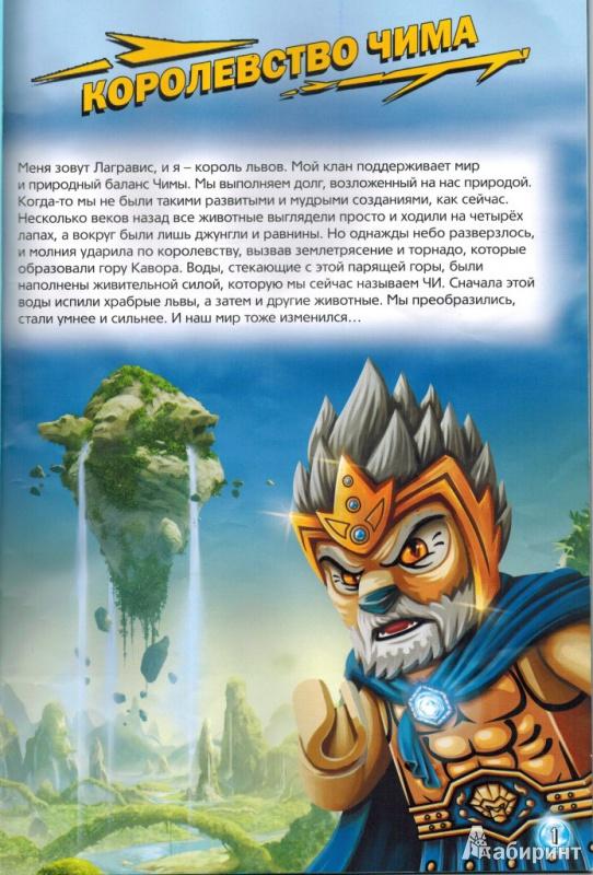 Иллюстрация 2 из 11 для Львы и орлы | Лабиринт - книги. Источник: Ирина Викторовна
