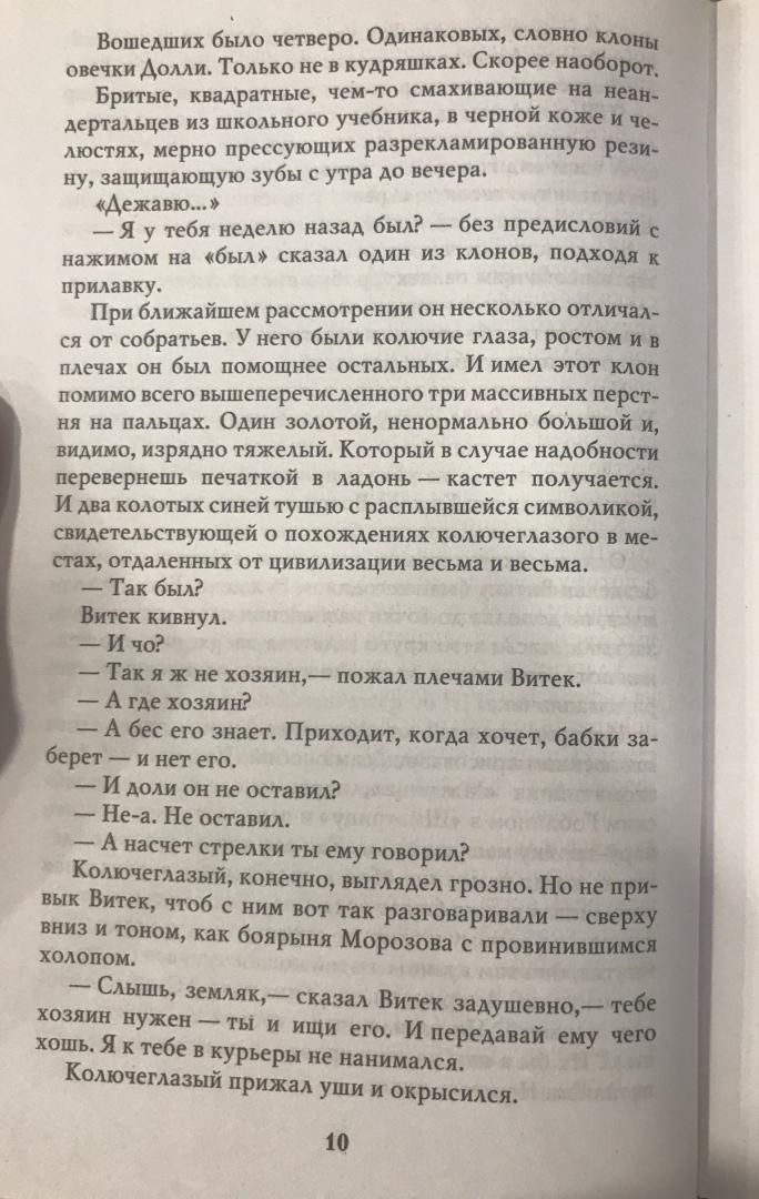 Иллюстрация 13 из 15 для Тень якудзы - Дмитрий Силлов | Лабиринт - книги. Источник: Hello
