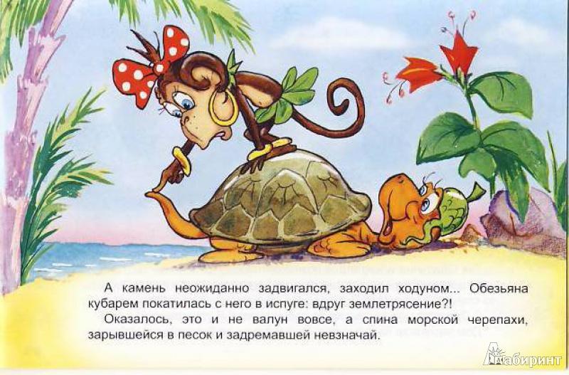 Иллюстрация 5 из 25 для Обезьяна и черепаха - С. Рунге | Лабиринт - книги. Источник: Мила