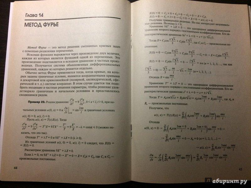 Иллюстрация 5 из 8 для Уравнения в частных производных. Задачи и решения - Георгий Просветов   Лабиринт - книги. Источник: Березина  Наталья Юрьевна
