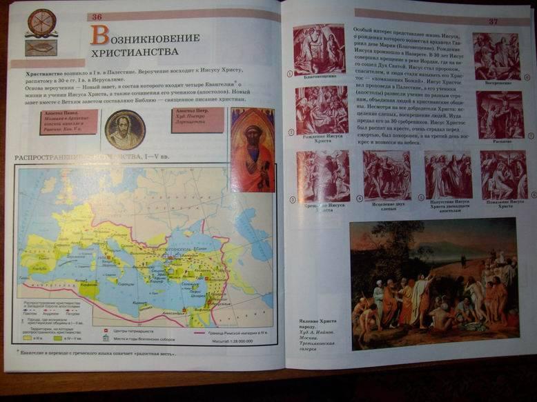 Иллюстрация 34 из 34 для История древнего мира. 5 класс. Атлас. ФГОС | Лабиринт - книги. Источник: lettrice