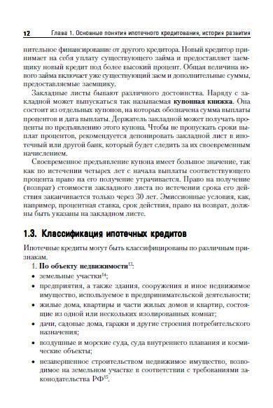Иллюстрация 8 из 10 для Ипотечное кредитование - Ирина Разумова | Лабиринт - книги. Источник: Золотая рыбка