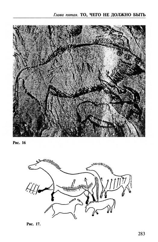 Иллюстрация 11 из 20 для Планета призраков - Александр Бушков | Лабиринт - книги. Источник: Ялина