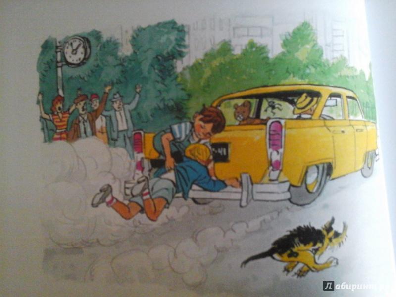 Рисунки к рассказу автомобиль носова