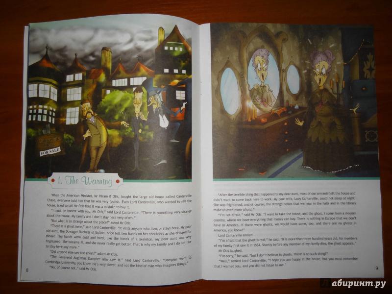 Иллюстрация 15 из 36 для Английский в фокусе. Кентервильское привидение (по О. Уайльду). Книга для чтения. 8 класс - Оскар Уайльд   Лабиринт - книги. Источник: Лабиринт