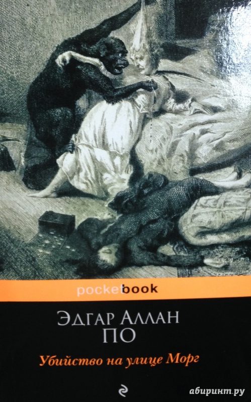 Картинки книга убийство
