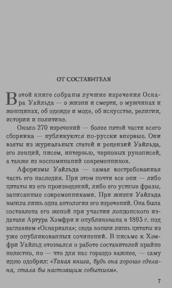 Иллюстрация 2 из 12 для Мысли, афоризмы и фразы - Оскар Уайльд | Лабиринт - книги. Источник: Сурикатя