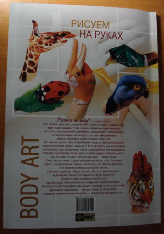 Иллюстрация 6 из 8 для Рисуем на руках - Юлия Чудина | Лабиринт - книги. Источник: алисик