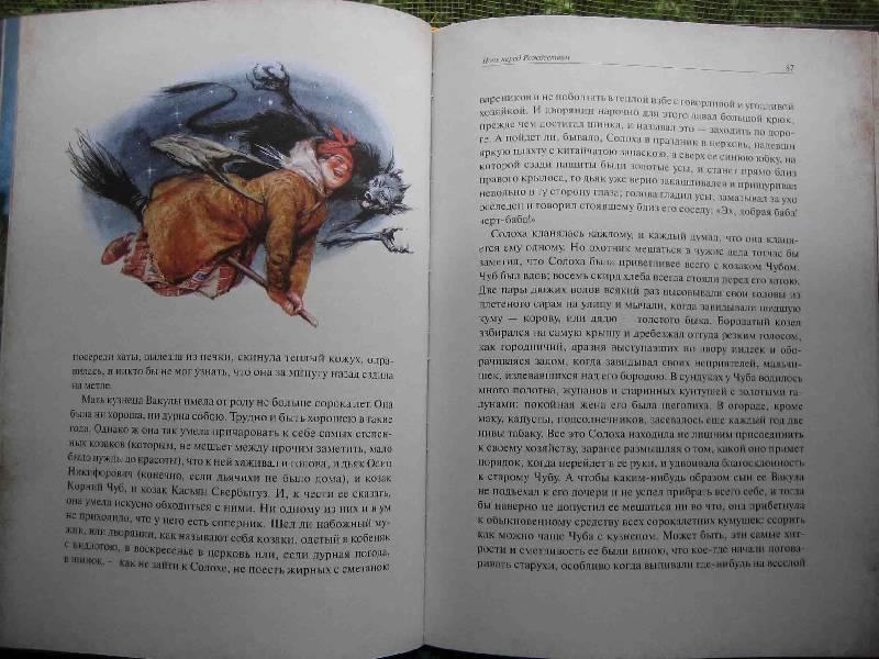 Иллюстрация 55 из 94 для Вечера на хуторе близ Диканьки - Николай Гоголь   Лабиринт - книги. Источник: Трухина Ирина
