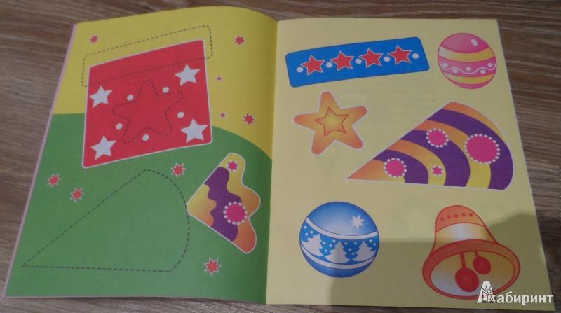 Иллюстрация 4 из 22 для Аппликация. Новогодняя елочка | Лабиринт - книги. Источник: Sadalmellik