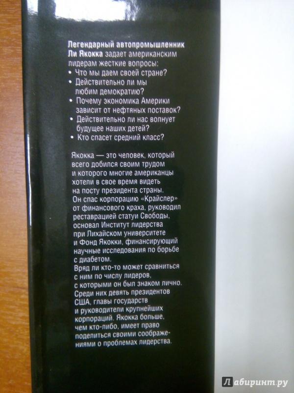 Иллюстрация 9 из 40 для Куда подевались все лидеры? - Ли Якокка   Лабиринт - книги. Источник: Архипова  Марина