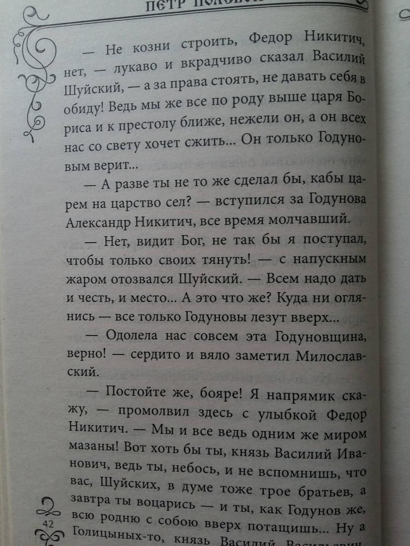 Иллюстрация 11 из 13 для Корень зла - Петр Полевой   Лабиринт - книги. Источник: Лабиринт