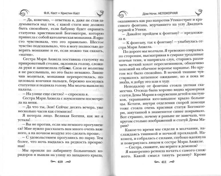 Иллюстрация 4 из 14 для Непокорная - Каст, Каст   Лабиринт - книги. Источник: enotniydrug