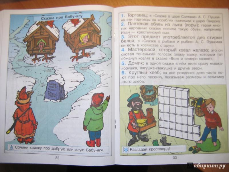 Иллюстрация 12 из 14 для Детская риторика в рассказах и рисунках. Учебная тетрадь для 1 класса. В 2-х частях - Ладыженская, Ладыженская, Никольская | Лабиринт - книги. Источник: RoMamka