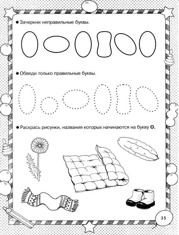 Иллюстрация 15 из 21 для Учусь читать и писать. 5 + - Анна Герасимова | Лабиринт - книги. Источник: Ялина