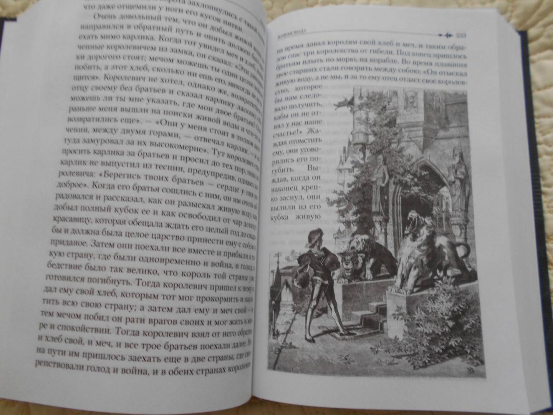 Иллюстрация 33 из 46 для Полное собрание сказок и легенд в одном томе - Гримм Якоб и Вильгельм | Лабиринт - книги. Источник: marvel