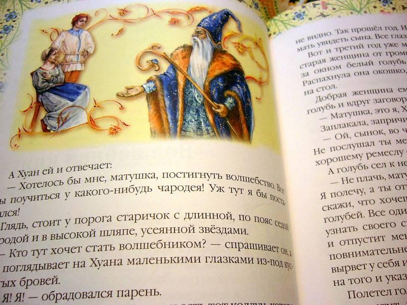 Иллюстрация 17 из 33 для Красавица и чудовище: Сказки народов мира | Лабиринт - книги. Источник: Nika