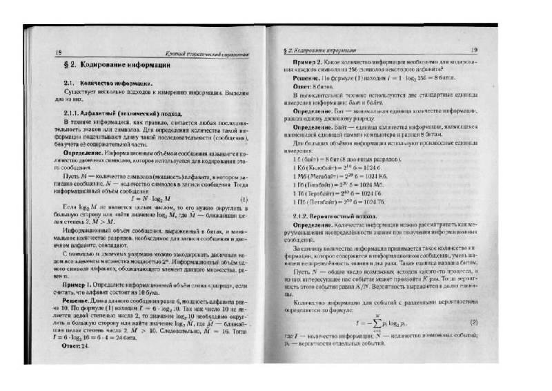 Иллюстрация 6 из 9 для Информатика и ИКТ. 10-11 классы. Тематические тесты. Подготовка к ЕГЭ - Евич, Кулабухов, Ковалевская   Лабиринт - книги. Источник: Юта